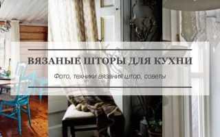 Вязаные шторы — украшаем дом своими руками