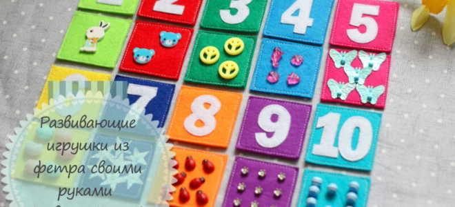 Как сшить развивающие игрушки для малыша своими руками. Выкройки и мастер-классы